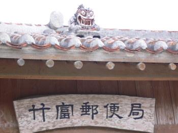 Okinawa2007_017