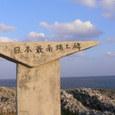 Okinawa2007_081