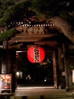 かまくら・秋風の旅☆